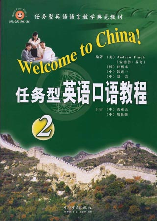 Welcome to China! (Tourism English)